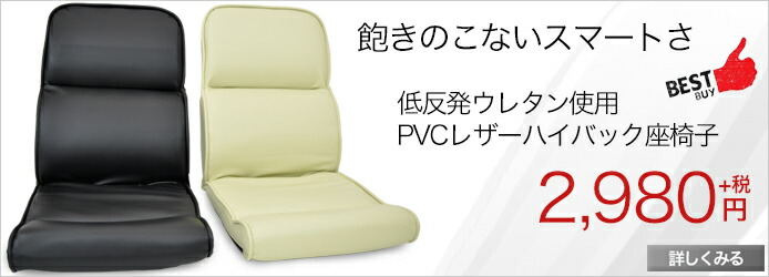 座椅子 リクライニングチェア シンプル デザイン ハイバック 低反発座椅子 パンサー