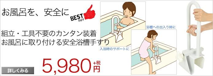 お風呂手すり 手すり バスグリップ 浴室 浴槽 ステッキ 介護用品 リハビリ ワンタッチ取り付け 組み立て不要 入浴介助用品 浴槽手すり