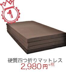 マットレス ハードタイプ コンパクト収納 シングルサイズ 国内生産 安心の日本製 届いた日から使える! クローゼット 収納 ハードマットレス 省スペース 厚さ4cm シングル