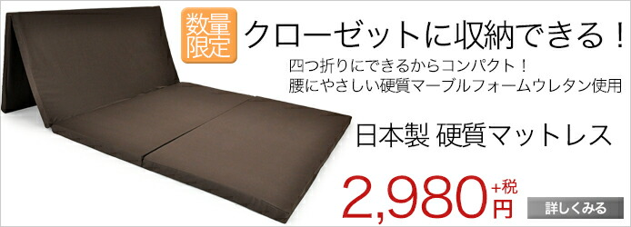 マットレス 低反発マットレス 4cm厚 ワケあり 特価 セール 大特価 激安 送料無料 シングルサイズ アキレス 日本製