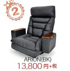 【座椅子】 【回転座椅子】 レザー リクライニングチェア 収納ボックス付き 肘掛け収納 高級 天然木肘付き ガス圧 レバー式 無段階リクライニング アリオン