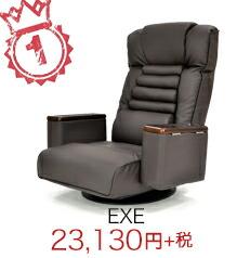 天然木 収納 ボックス 肘掛け 収納付 ガス圧 レバー式 無段階 リクライニング座椅子 エグゼ