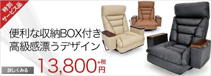 座椅子 高級 いす 回転座椅子 座いす 天然木 収納 ボックス 付き 肘掛け レバー式リクライニング チェア 収納付 回転 1人掛け ガス圧 レバー式 無段階 リクライニング アリオン