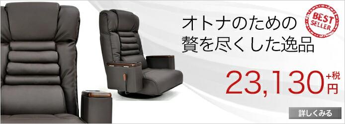 【座椅子】 【回転座椅子】 レザー リクライニングチェア 高級 天然木肘付き 肘掛け収納ボックス付き 収納BOX ガス圧 レバー式 無段階リクライニング エグゼ