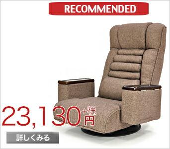 天然木 収納 ボックス 肘掛け 収納付 ガス圧 レバー式 無段階 リクライニング座椅子 フォルム