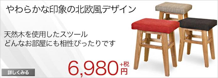 スツール ストゥール ミニチェア チェアー チェア 椅子 天然木 北欧風デザイン 布地 布張り 木製 ナチュラルデザイン