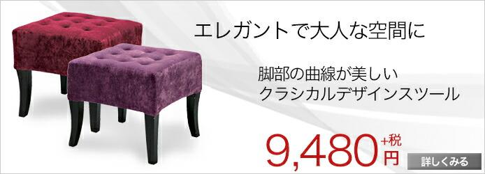 スツール ストゥール ミニチェア チェアー チェア 椅子 ゴシック ロリータ ロココ ベロア素材 ベロア 布地 クラシカル ヨーロッパ風 エレガント 可愛い