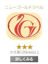 羽毛ふとん 羽毛布団 羽毛フトン ダウン フェザー 日本製 国内製造 国内生産 ニューゴールドラベル