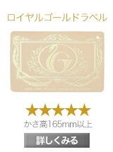羽毛ふとん 羽毛布団 羽毛フトン ダウン フェザー 日本製 国内製造 国内生産 ロイヤルゴールドラベル