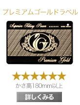 羽毛ふとん 羽毛布団 羽毛フトン ダウン フェザー 日本製 国内製造 国内生産 プレミアムゴールドラベル