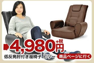 座椅子 リクライニングチェア レザー 1人掛け ハイバック リクライニング座椅子 ビリー
