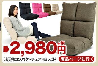 座椅子 ハイバック リクライニング 低反発ウレタン 日本製ギア 14段階 リクライニング座椅子 モルビド