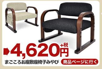 座椅子 正座 椅子 法事 低反発 敬老 プレゼント 和モダン 木肘 1人掛け 高さ調節 まごころ正座椅子 みやび