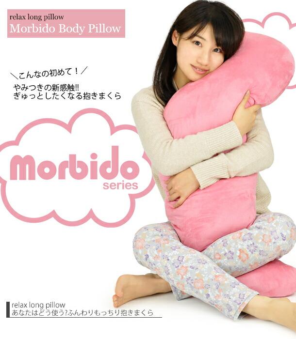 抱きまくら 抱き枕 ボディーピロー bodypillow ボディーピロー 枕 腰枕 お昼寝枕 アイピロー ネックピロー マイクロファイバー マイクロファイバー綿 妊婦 授乳クッション 安眠 快眠枕 いびき防止 気持ちいい もっちり 低反発