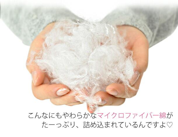 こんなにもやわらかなマイクロファイバー綿がたっぷり詰め込まれた抱き枕なんです。