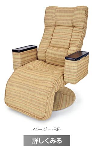 座椅子 座いす リクライニングチェア 高級ガスシリンダー式昇降レバー式無段階リクライニングチェア オークリー ベージュ色