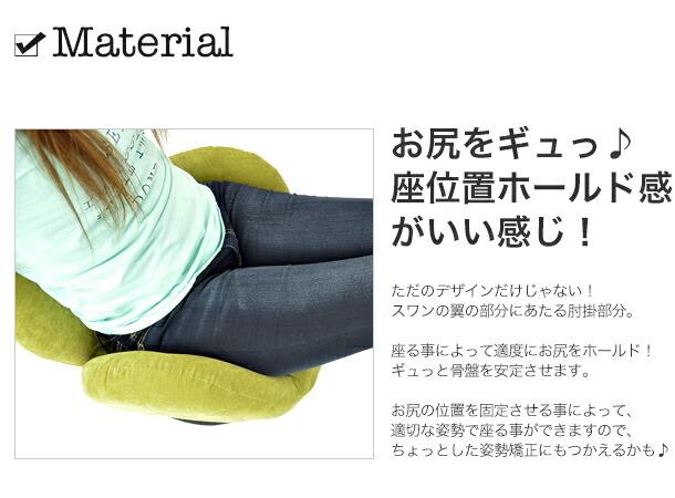 かわいいコンパクト回転座椅子スワン