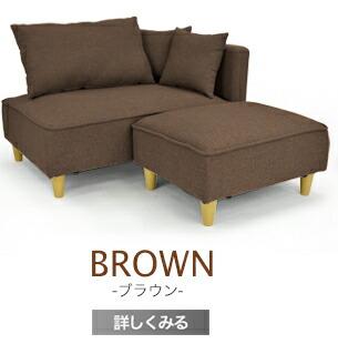 ブラウン色 茶色 ダークブラウン ライトブラウン