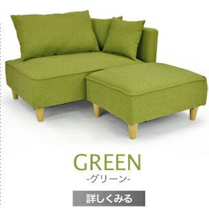 グリーン色 緑色 ライトグリーン ダークグリーン 若草色