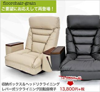 レバー式リクライニング回転座椅子
