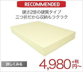 マットレス シングルサイズ 硬さ2倍 硬め3折マットレス 硬質マットレス ハードマットレス ハードタイプ 硬めタイプ シングル 三つ折りタイプ コンパクト収納 210cmロングサイズ 寝具