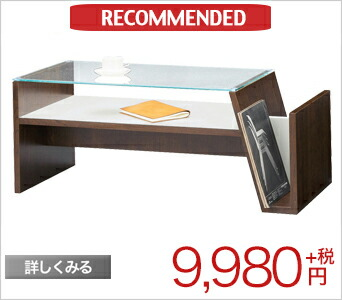 コーヒーテーブル リビングテーブル シンプルデザイン モダン スタイリッシュ