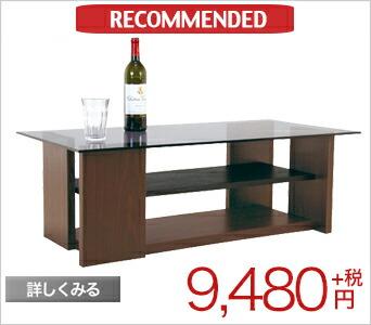 テーブル ガラステーブル 長方形テーブル センターテーブル コーヒーテーブル