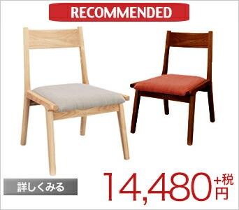 チェア ダイニングチェアー シングルチェアー 椅子 一人掛けチェアー 1Pチェア 天然木 ファブリック シンプルでナチュラルなデザインが魅力♪天然木使用で温かみのあるおしゃれなダイニングチェアー