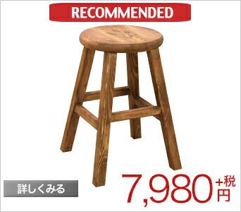 スツール 丸スツール 木製スツール 木製椅子 カントリー調 天然木使用 パイン材 オイル仕上げ 天然木使用で木目の質感がおしゃれ♪使えば使うほど味が出るオイル仕上げのスツール