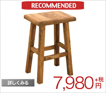 スツール 角スツール 木製スツール 木製椅子 カントリー調 天然木使用 パイン材 オイル仕上げ 天然木使用で木目の質感がおしゃれ♪使えば使うほど味が出るオイル仕上げのスツール