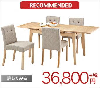 ダイニングテーブル 伸張式テーブル エクステンションテーブル 可変式テーブル 天然木使用