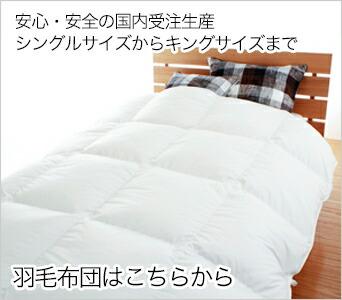 羽毛布団 掛け布団 国産 日本製 国内生産 安心 安全 オリジナル 受注生産