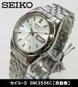 Watches / Seiko 5 sales overseas model reimport watch automatic volume SNK355KC [size adjustment free > Japan Seiko imports models. Guarantee certificate or BOX Japan Seiko specifications.
