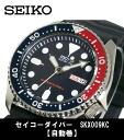 Watch Seiko divers watch SEIKO watch automatic self-winding SKX009KC