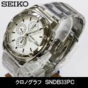Reimport SEIKO Seiko chronograph men's watch stainless steel belt SNDB33PC [free size]