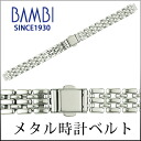 Watch belt watch band metal belt metal belt Womens silver BBY5040R8mm 9 mm10mm 11 mm12mm Bambi watch belt Bambi watch band