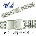 Watch belt watch band metal belt metal belt mens silver BSB1126S22mm 23 mm24mm Bambi watch belt Bambi watch band