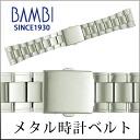 Watch belt watch band metal belt metal belt mens silver BSB1178S24mm 25 mm26mm Bambi watch belt Bambi watch band