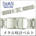 Watch belt watch band metal belt metal belt mens silver BSB1208S20mm 21 mm22mm Bambi watch belt Bambi watch band