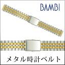 Watch belt watch band metal belt metal belt men's Duo BSB4413T Bambi watch belt Bambi watch band fs3gm