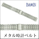 Watch belt watch band metal belt metal belt mens silver BSB4525S Bambi watch belt Bambi watch band fs3gm