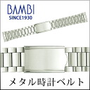 Watch belt watch band metal belt metal belt mens silver BSB4871S18mm 19 mm20mm Bambi watch belt Bambi watch band