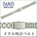 Watch belt watch band metal belt metal belt Womens silver BSB 5527 S 12 mm13mm 14 mm15mm Bambi watch belt Bambi watch band