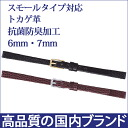 Watch belt watch band 6 mm 7 mm BT004L / Bambi / lizard ladies watch belt for wrist watch Watch Band / 2,425 Yen fs3gm