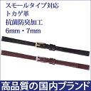 Watch belt watch band 6 mm 7 mm BT004L / Bambi / lizard ladies watch belt for wrist watch Watch Band / 2,425 Yen fs3gm