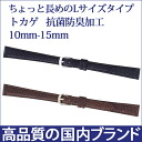 Clock belt clock band long size BT551AL Bambi lizard large size Lady's clock belt fs3gm
