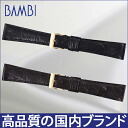 Clock belt clock バンドグレーシャスサイドワニメンズ BW112B Bambi clock belt Bambi clock band