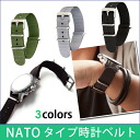 Watch belt watch band NATO type belt ナトータイプ 18 mm 20 mm 22 mm just color all colors BG11 fs3gm