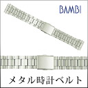 Clock belt clock band Bambi metal belt metal belt men silver BSB4595S 20mm 21mm 22mm