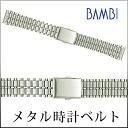 Watch belt watch band metal belt metal belt mens silver BSB4412S20mm 21 mm22mm Bambi watch belt Bambi watch band